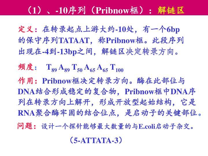 (1)、-10序列(