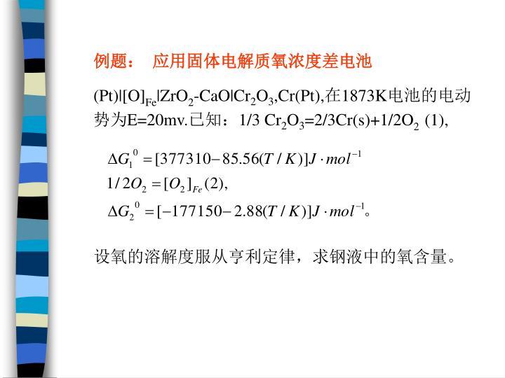 例题:  应用固体电解质氧浓度差电池