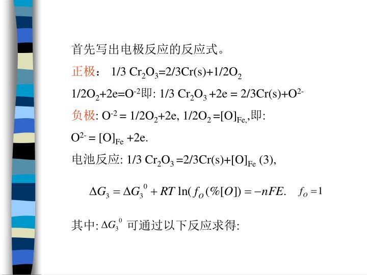 首先写出电极反应的反应式。