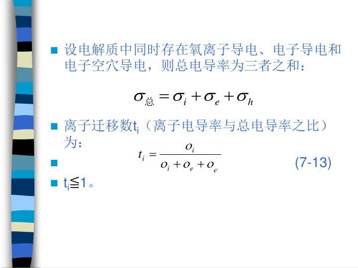 设电解质中同时存在氧离子导电、电子导电和电子空穴导电,则总电导率为三者之和: