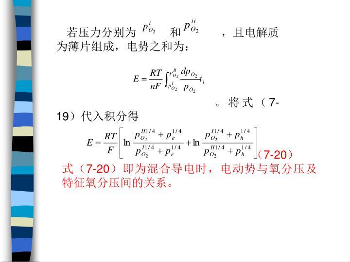 若压力分别为          和            ,且电解质为薄片组成,电势之和为: