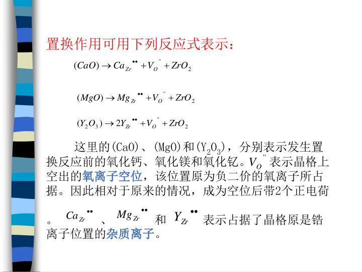 置换作用可用下列反应式表示: