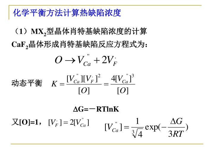 化学平衡方法计算热缺陷浓度