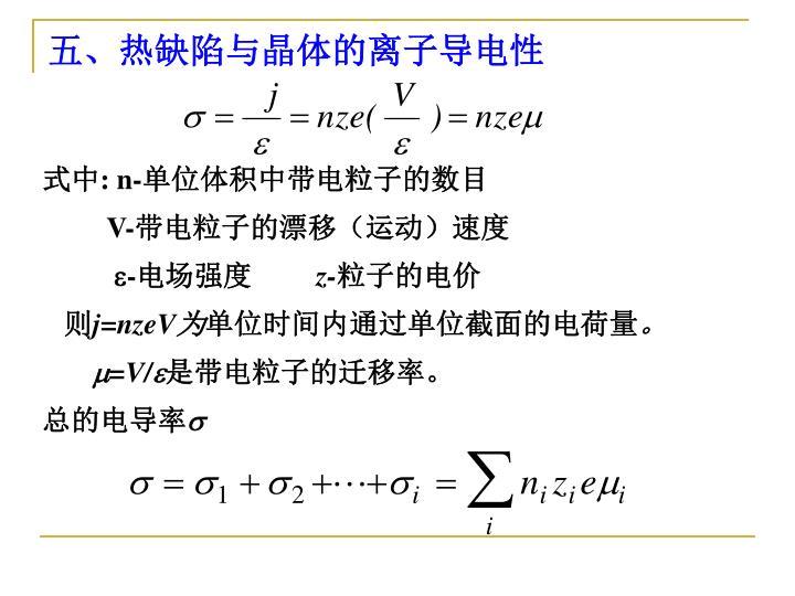 五、热缺陷与晶体的离子导电性
