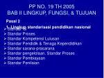 pp no 19 th 2005 bab ii lingkup fungsi tujuan