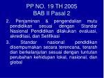pp no 19 th 2005 bab ii pasal 2