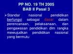 pp no 19 th 2005 bab ii pasal 3