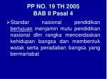 pp no 19 th 2005 bab ii pasal 4