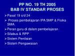 pp no 19 th 2005 bab iv standar proses