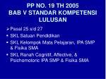 pp no 19 th 2005 bab v standar kompetensi lulusan