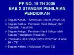 pp no 19 th 2005 bab x standar penilaian pendidikan