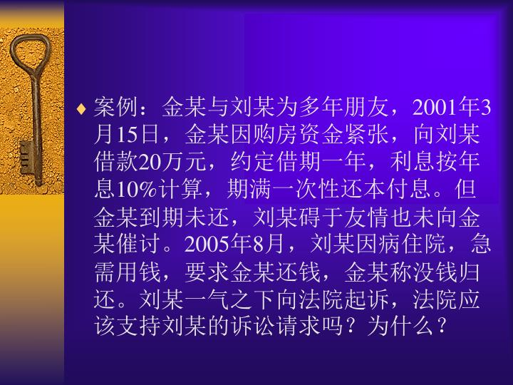 案例:金某与刘某为多年朋友,