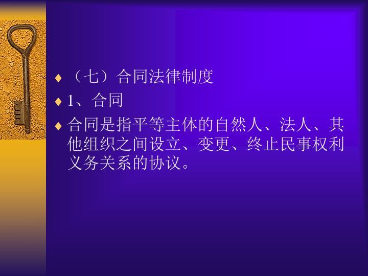 (七)合同法律制度