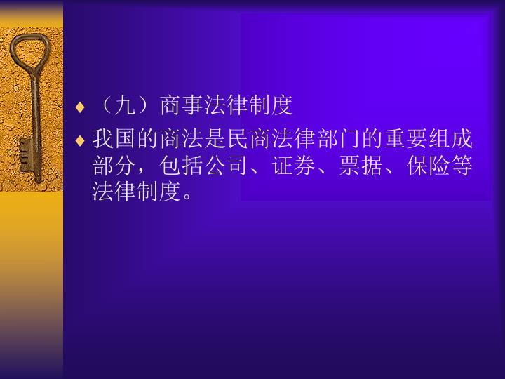 (九)商事法律制度