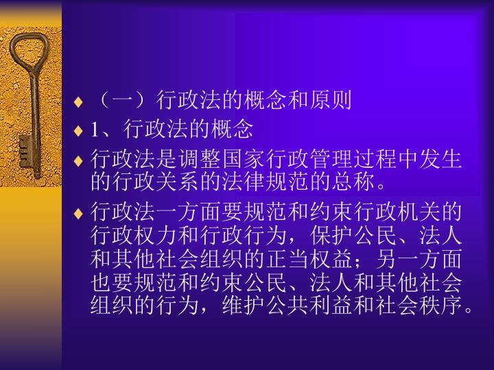 (一)行政法的概念和原则