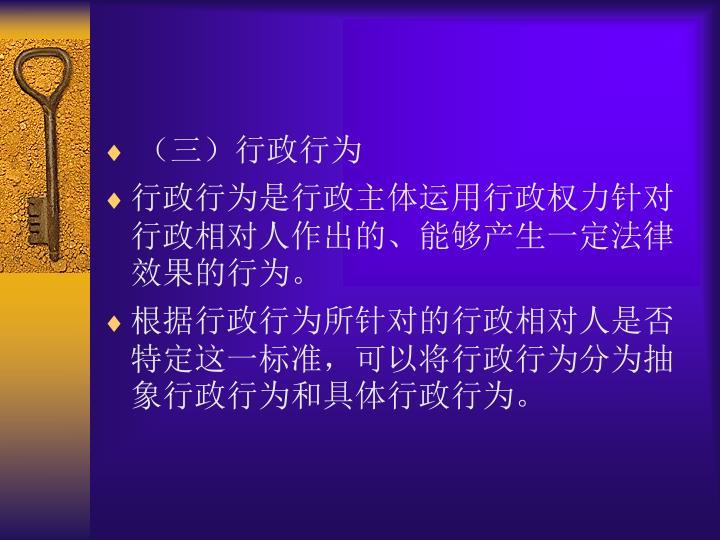 (三)行政行为