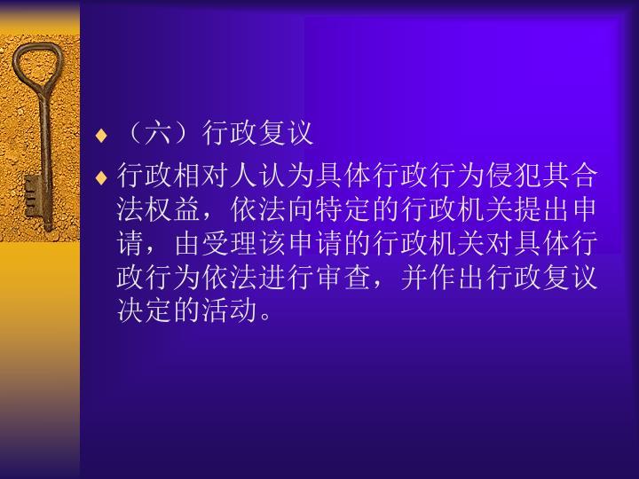 (六)行政复议