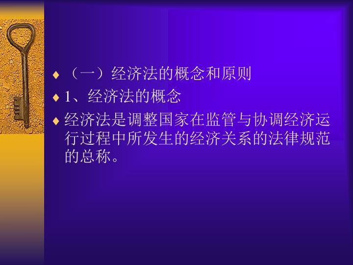 (一)经济法的概念和原则