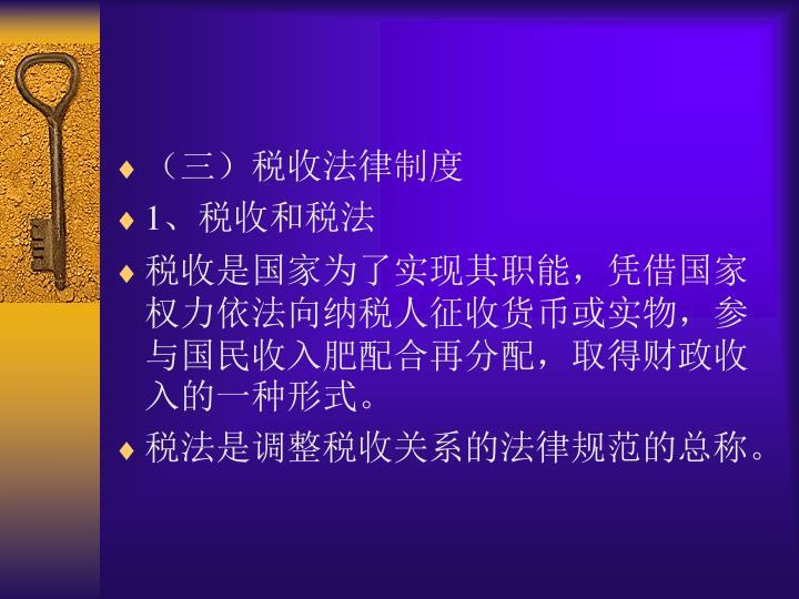 (三)税收法律制度