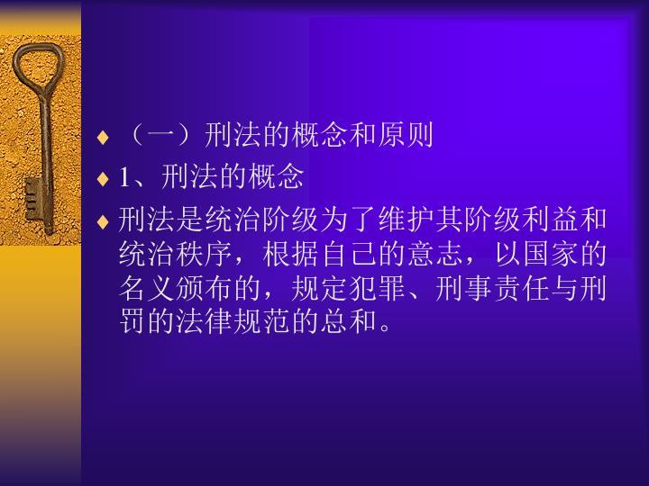 (一)刑法的概念和原则