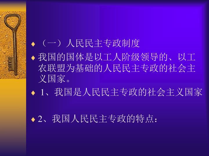 (一)人民民主专政制度