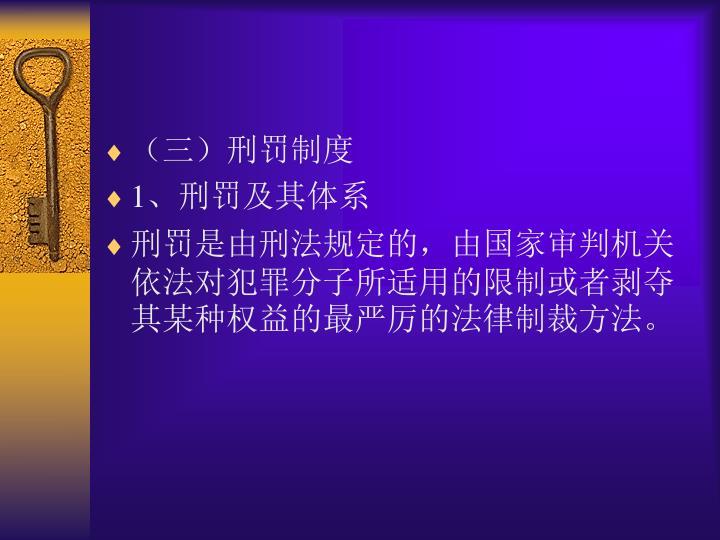 (三)刑罚制度