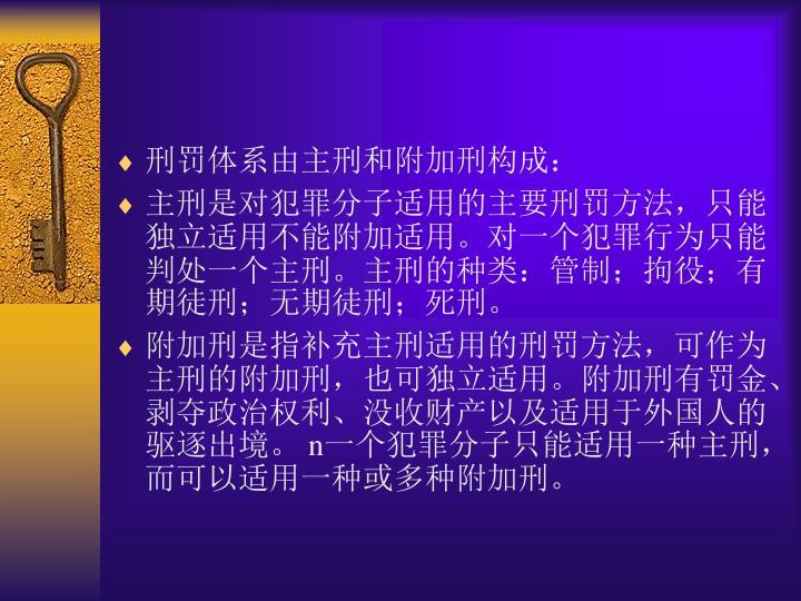 刑罚体系由主刑和附加刑构成: