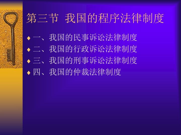 第三节  我国的程序法律制度