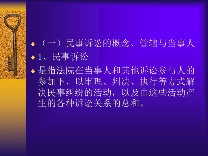(一)民事诉讼的概念、管辖与当事人