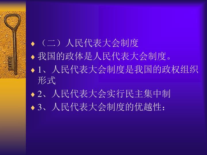 (二)人民代表大会制度