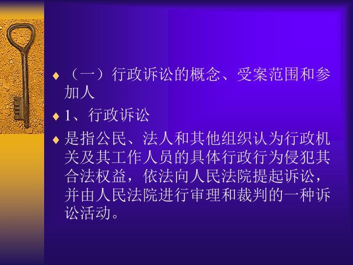 (一)行政诉讼的概念、受案范围和参加人