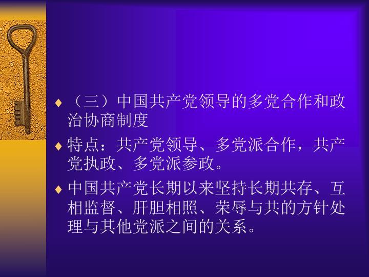 (三)中国共产党领导的多党合作和政治协商制度