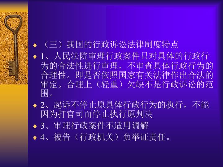 (三)我国的行政诉讼法律制度特点