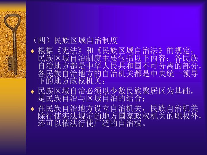 (四)民族区域自治制度