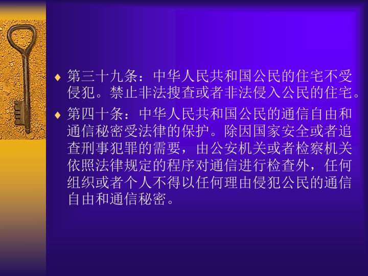 第三十九条:中华人民共和国公民的住宅不受侵犯。禁止非法搜查或者非法侵入公民的住宅。