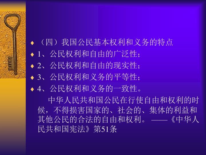 (四)我国公民基本权利和义务的特点
