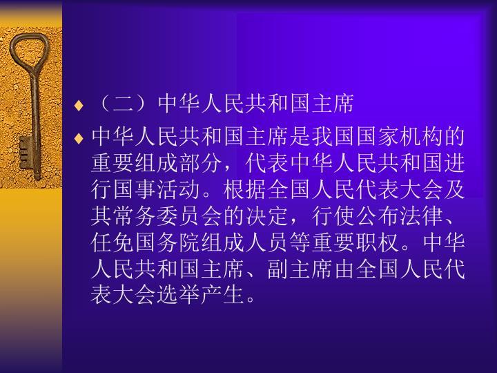(二)中华人民共和国主席