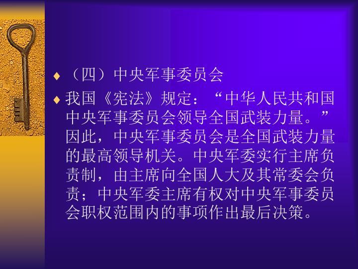 (四)中央军事委员会