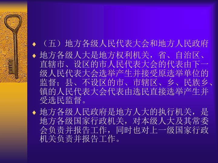 (五)地方各级人民代表大会和地方人民政府
