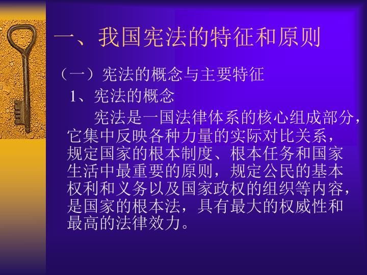 一、我国宪法的特征和原则