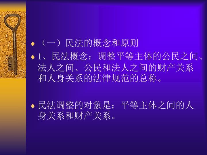 (一)民法的概念和原则