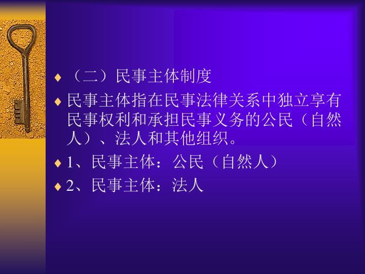 (二)民事主体制度