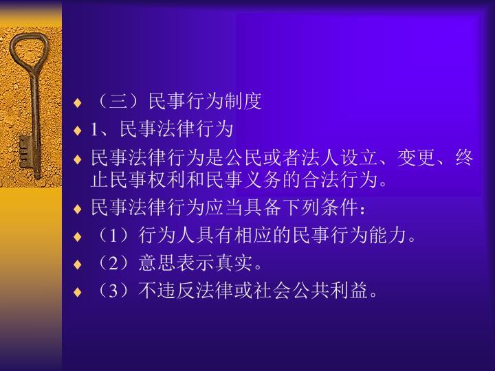 (三)民事行为制度