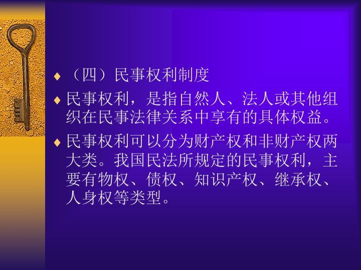 (四)民事权利制度