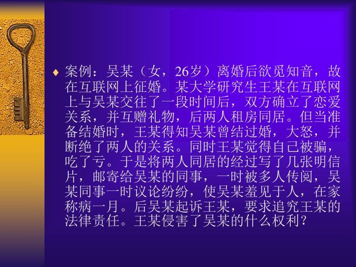 案例:吴某(女,