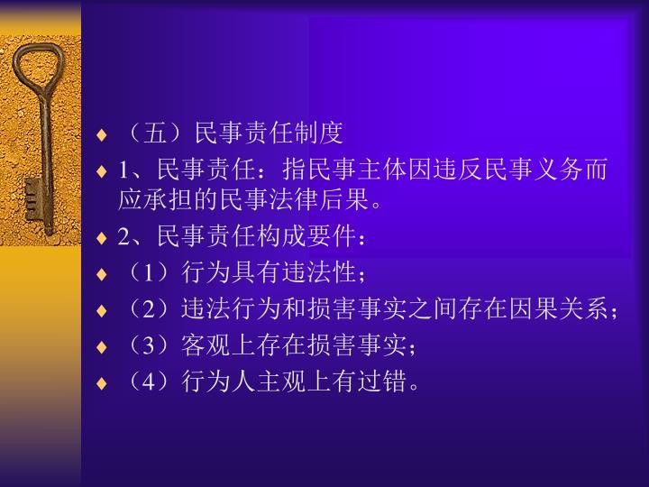 (五)民事责任制度