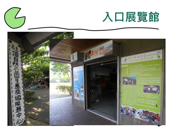 入口展覽館