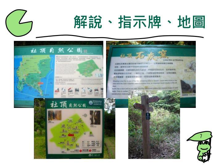 解說、指示牌、地圖