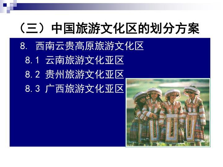 (三)中国旅游文化区的划分方案