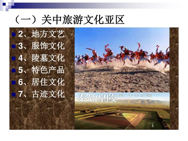 (一)关中旅游文化亚区